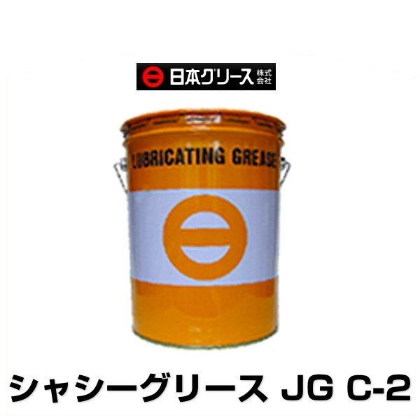 日本グリース NTG シャシーグリース JG C-2 16Kg
