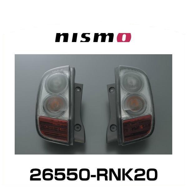 NISMO ニスモ 26550-RNK20 マーチ K12 リヤコンビネーションスモークランプ