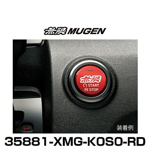 無限 MUGEN 35881-XMG-K0S0-RD エンジンスタータースイッチ(レッド)