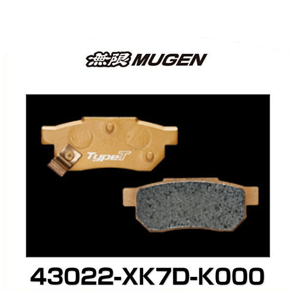 無限 MUGEN 43022-XK7D-K000 Brake Pad ブレーキパッド 左右セット