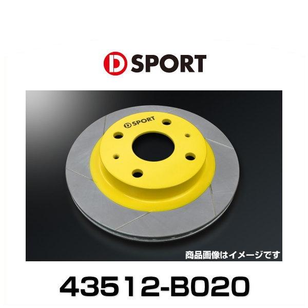 D-SPORT 43512-B020 ブレーキローターType-S ソリッドディスク車用