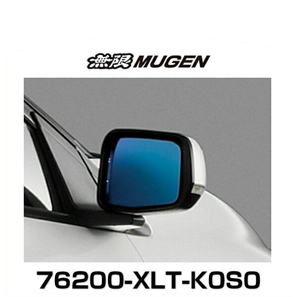 無限 MUGEN 76200-XLT-K0S0 CR-Z Hydrophilic Mirror ブルーミラー