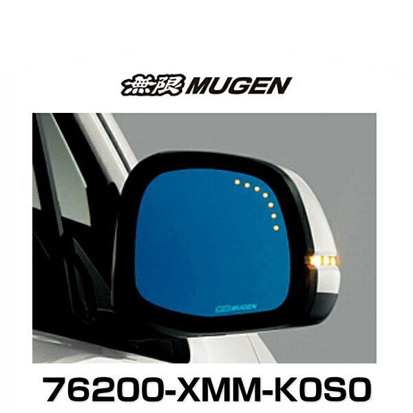 無限 MUGEN 76200-XMM-K0S0 Hydrophilic LED Mirror エヌワゴン ブルーミラー