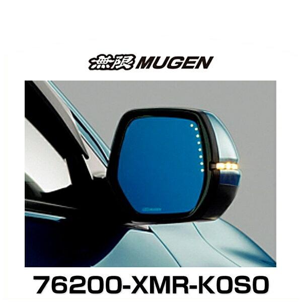 無限 MUGEN 76200-XMR-K0S0 VEZEL Hydrophilic LED Mirror ヴェゼル ブルーミラー
