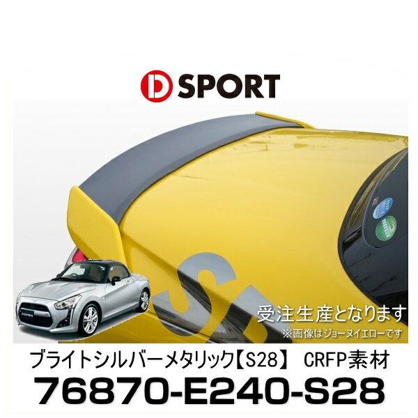 トランクスポイラー コペン カーボン 76870-E240-S28 ローブ(LA400K)用ブライトシルバーメタリック(リアスポイラー) D-SPORT