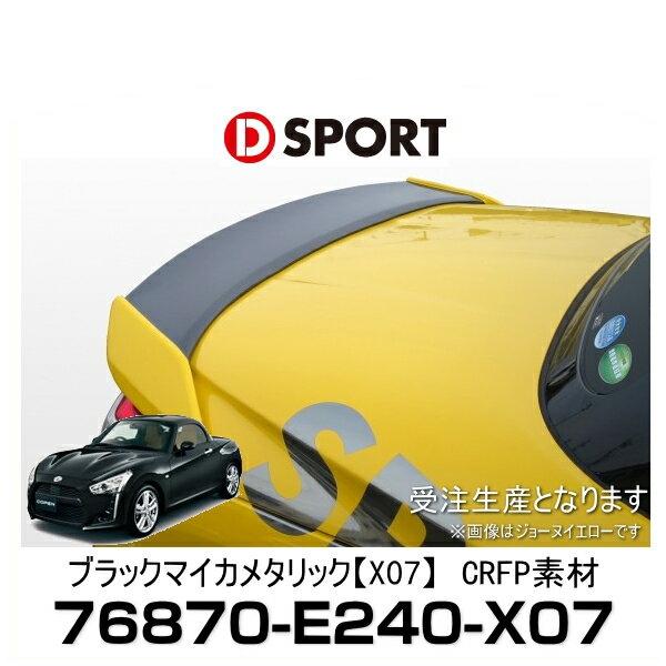 D-SPORT 76870-E240-X07 トランクスポイラー カーボン コペン ローブ(LA400K)用ブラックマイカメタリック(リアスポイラー)
