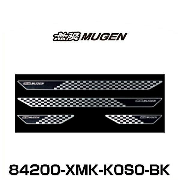 無限 MUGEN 84200-XMK-K0S0-BK FIT SCUFF PLATE スカッフプレート