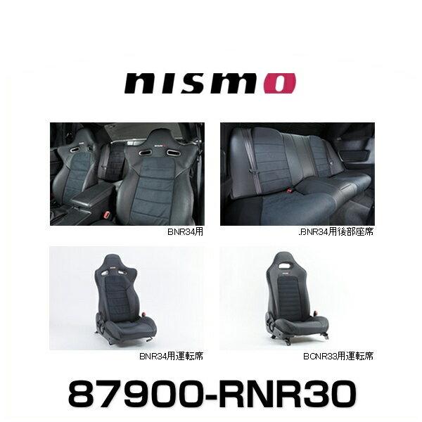 NISMO ニスモ 87900-RNR30 シートカバーセット スカイラインGT-R BCNR33用1台分