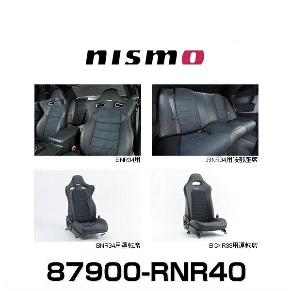 注目 NISMO ニスモ 87900-RNR40 87900-RNR40 シートカバーセット シートカバーセット ニスモ スカイラインGT-R BNR34用1台分, アサクラグン:1e8409d9 --- immanannachi.com