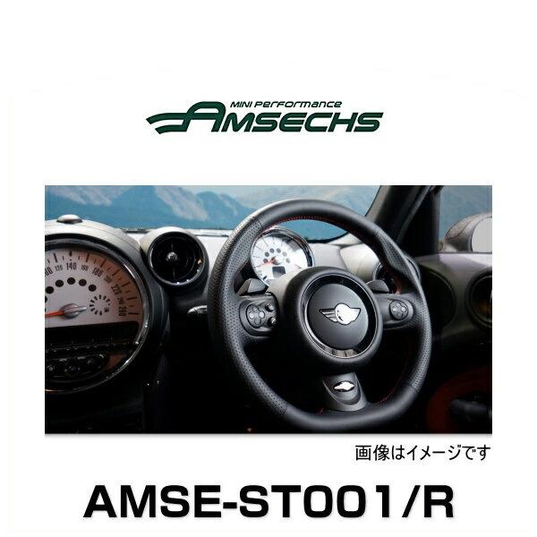 AMSECHS アムゼックス AMSE-ST001/R MINI COOPER S R55/R56/R57/R58/R59/R60/R61 専用イタリアン仕様レザースポーツステアリング(AT/MT共に装着可)