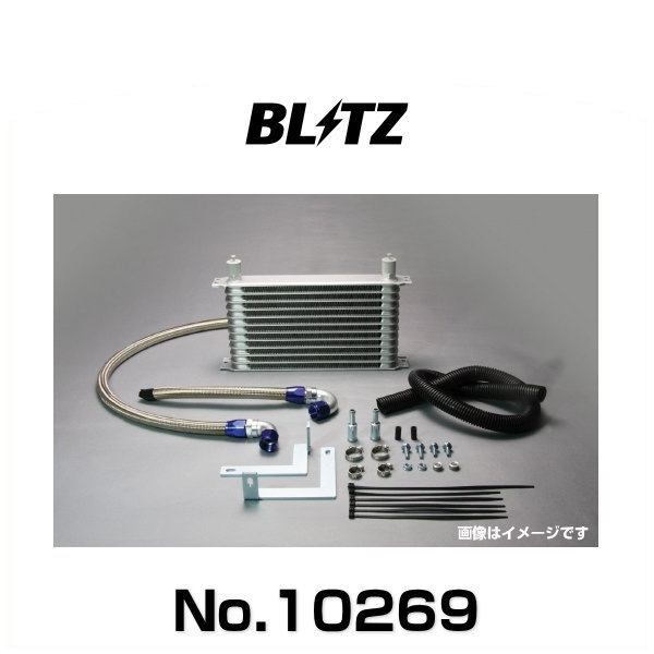 BLITZ ブリッツ No.10269 スカイラインGT-R用 オイルクーラーキットRD ドロンカップ式コア 取付位置:左フェンダー内