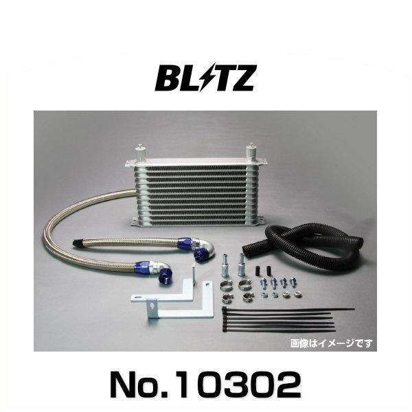 BLITZ ブリッツ No.10302 アリスト用 ATFクーラーキット