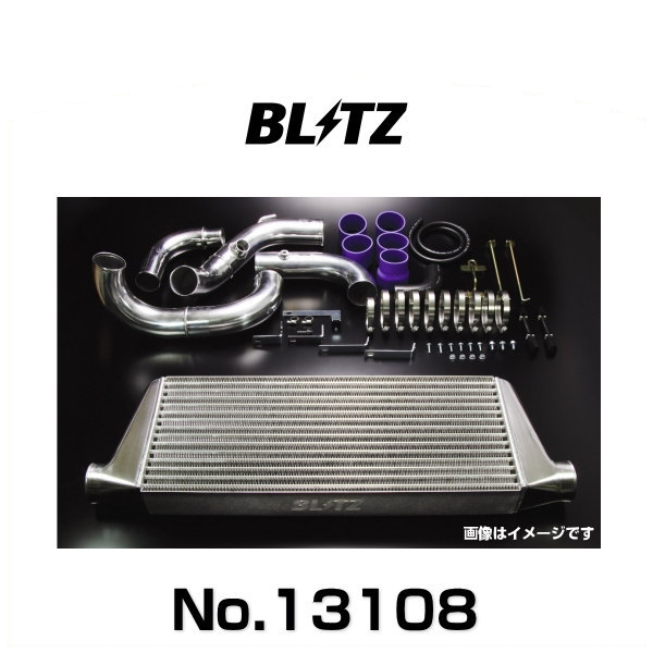 インタークーラーCS No.13108 ヴェロッサ、マークII用 ブリッツ BLITZ