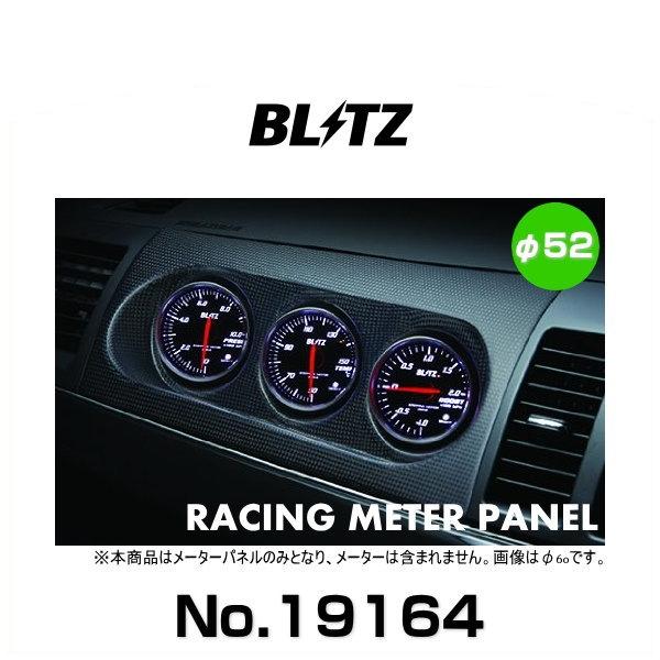 BLITZ ブリッツ No.19164 レーシングメーターパネル φ52 for ランサーエボリューションX CZ4A(カーボン製パネル)3連メーターパネル