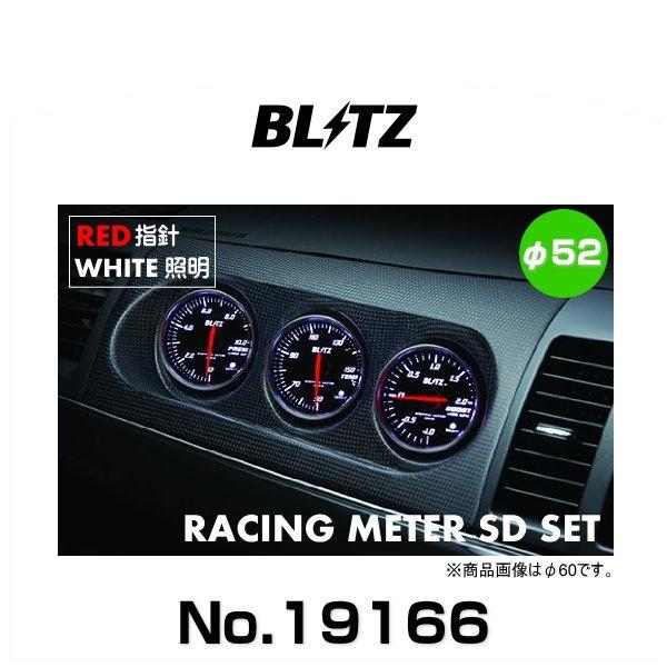 BLITZ ブリッツ No.19166 レーシングメーターSD φ52メーターセット for ランサーエボリューションX CZ4A(カーボン製パネル、RED指針、WHITE照明)(ブースト、油温、油圧)3連メーター