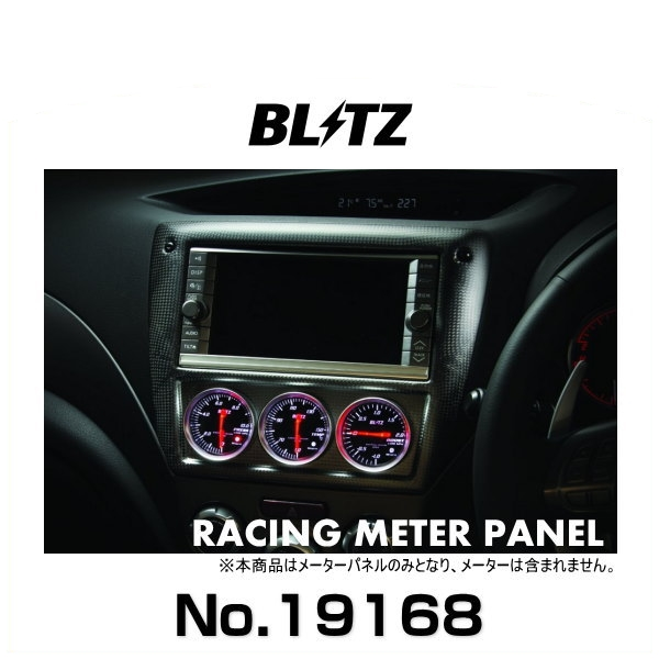 BLITZ ブリッツ No.19168 レーシングメーターパネル for インプレッサ/フォレスター(カーボン製)3連メーターパネル(メーター穴無し)