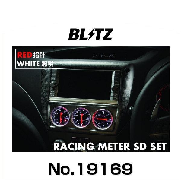 BLITZ ブリッツ No.19169 レーシングメーターSD ※アウトレット品 φ52メーターセット for インプレッサ フォレスター 油温 RED指針 カーボン製パネル WHITE照明 ブースト AL完売しました。 油圧 3連メーター