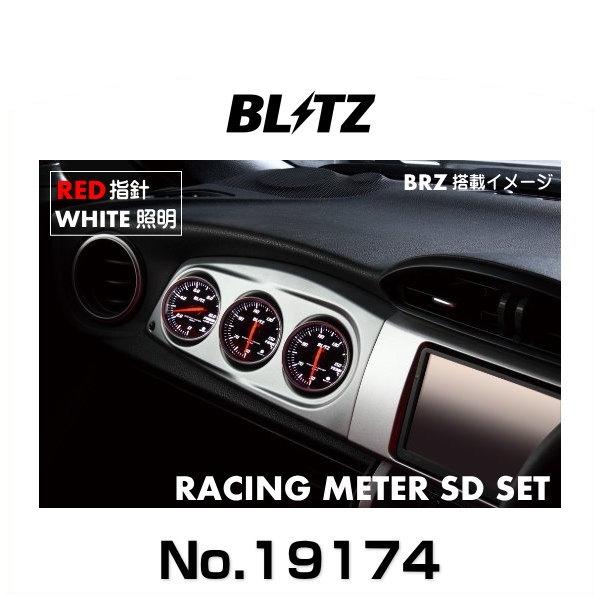 BLITZ ブリッツ No.19174 レーシングメーターSD φ60メーターセット for 86/BRZ(パネル色シルバー、RED指針、WHITE照明)(水温、油温、油圧)3連メーター