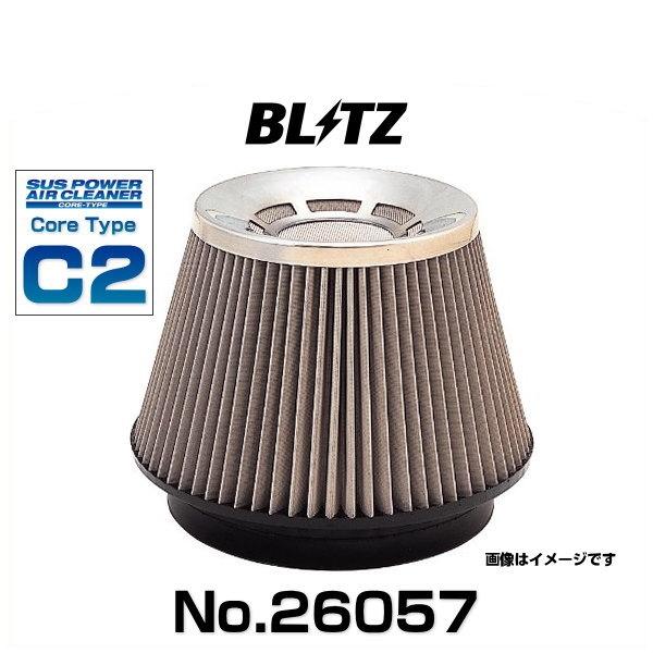 BLITZ ブリッツ No.26057 サスパワーエアクリーナー アルテッツァ用 コアタイプ
