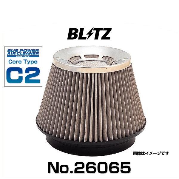 BLITZ ブリッツ No.26065 サスパワーエアクリーナー アレックス、カローラ、他 コアタイプ