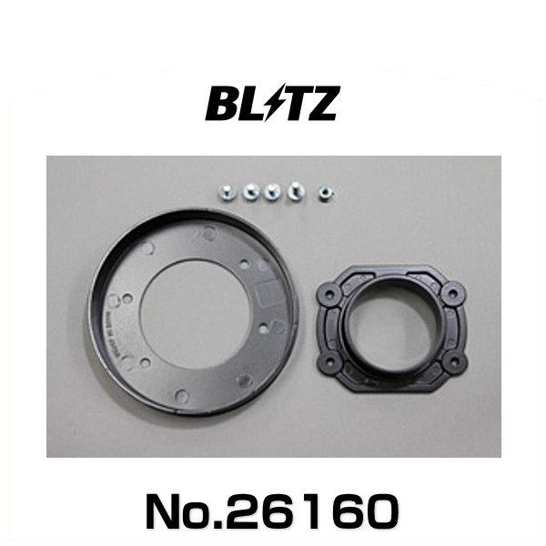 BLITZ ブリッツ No.26160 C1、C2汎用φ70 サスパワーエアクリーナー汎用アタッチメント