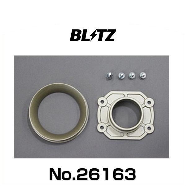 BLITZ ブリッツ No.26163 C3、C4汎用φ60 サスパワーエアクリーナー汎用アタッチメント
