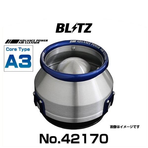 BLITZ ブリッツ No.42170 アドバンスパワーエアクリーナー iQ用 コアタイプエアクリーナー