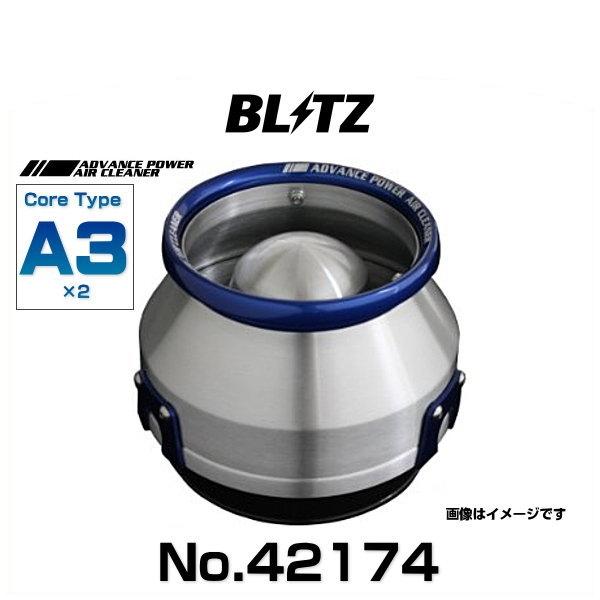 BLITZ ブリッツ No.42174 アドバンスパワーエアクリーナー GT-R用 コアタイプエアクリーナー