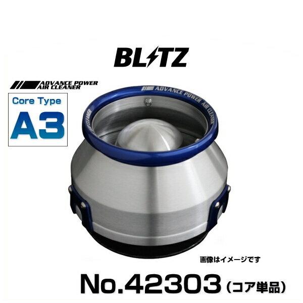 BLITZ ブリッツ No.42303 アドバンスパワーエアクリーナーコアA3単品