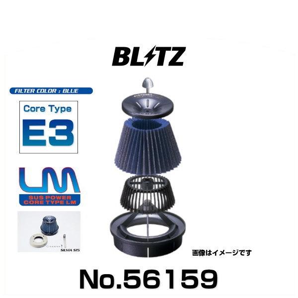 BLITZ ブリッツ No.56159 ウイングロード、ティーダ用 サスパワーコアタイプLM エアクリーナー