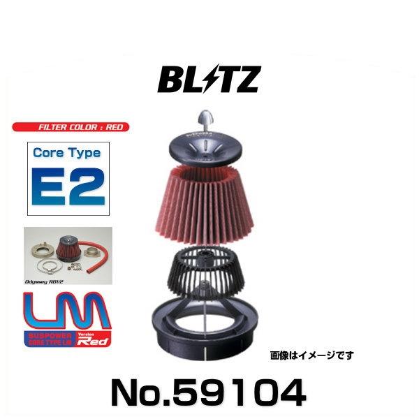 BLITZ ブリッツ No.59104 MPV用 サスパワーコアタイプLM-RED エアクリーナー