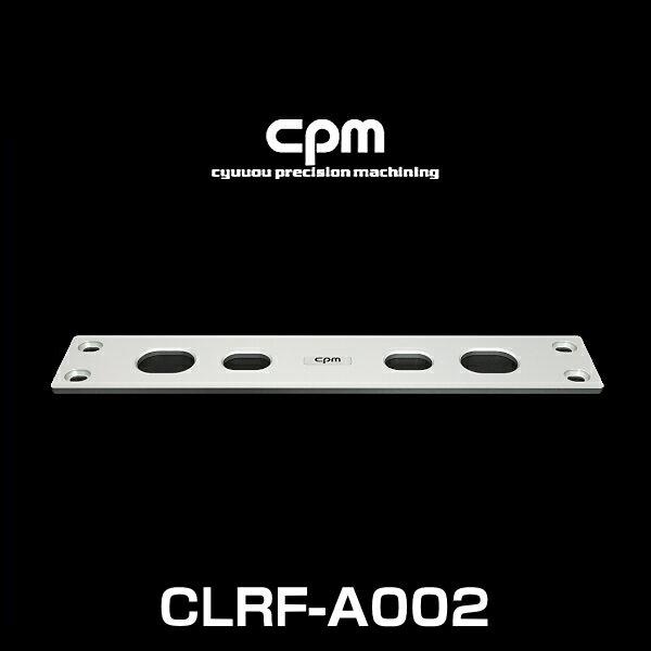 cpm CLRF-A002 アウディ S4 B6/B7用ロワーレインフォースメント