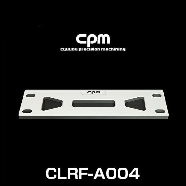 cpm CLRF-A004 アウディ B8系 A4,S4,RS4 8K、A5,S5,RS5 8T/8F用リア側ロワーレインフォースメント