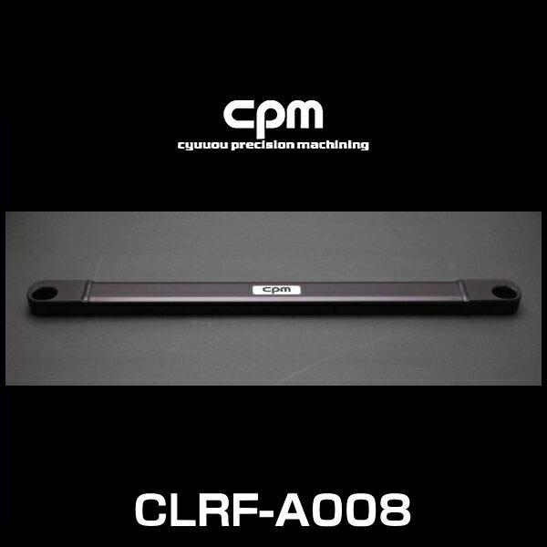 cpm CLRF-A008 アウディ B8系 A4,S4,RS4 8K、A5,S5,RS5 8T/8F A6,S6,RS6 (C7) A7,S7,RS7用フロント側ロワーレインフォースメント