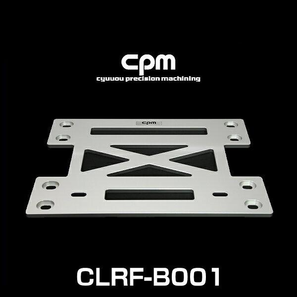 cpm CLRF-B001 BMW 3シリーズ E46 ( M3含む全モデル )、X3 E83用ロワーレインフォースメント