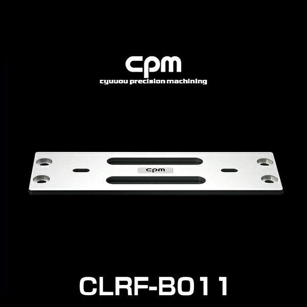 cpm CLRF-B011 BMW 7シリーズ E38、5シリーズ E39(M5含む)用ロワーレインフォースメント