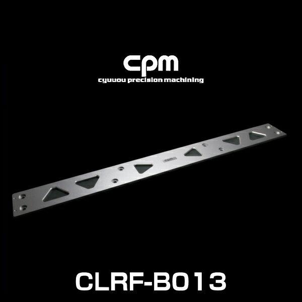 cpm CLRF-B013 BMW 6シリーズ F06/F12/F13、5シリーズ F07/F10/F11用ロワーレインフォースメント