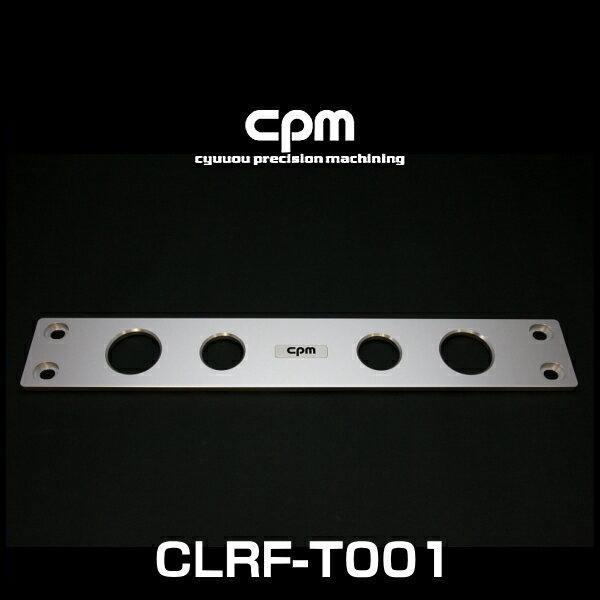 cpm CLRF-T001 レクサス CT200h,HS250h、トヨタ プリウス( ZVW30・35 ),プリウスα(ZVW40.41)他用ロワーレインフォースメント