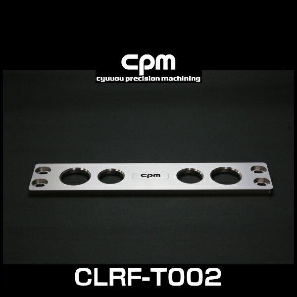cpm CLRF-T002 レクサス IS,IS-F,GS、トヨタ クラウン(180/200系),マークX(120/130系)用ロワーレインフォースメント