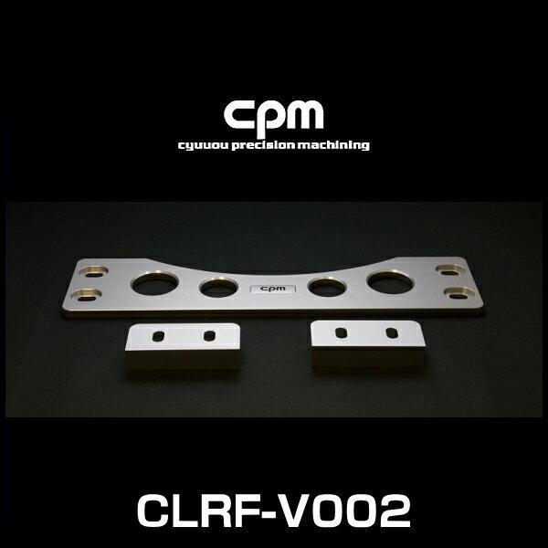 cpm CLRF-V002 フォルクスワーゲン Tiguan、アウディ Q3・RS Q3用ロワーレインフォースメント