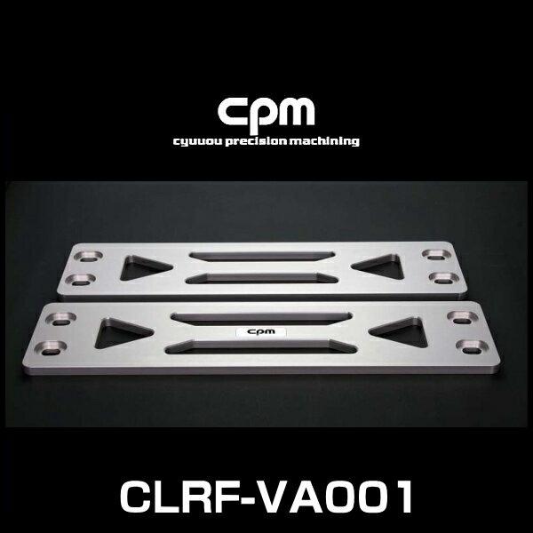 cpm CLRF-VA001 フォルクスワーゲン Golf5 (Variant含む), Golf6 (Variant含む)他、アウディ A3 8P用ロワーレインフォースメント タイプ1 スタンダード