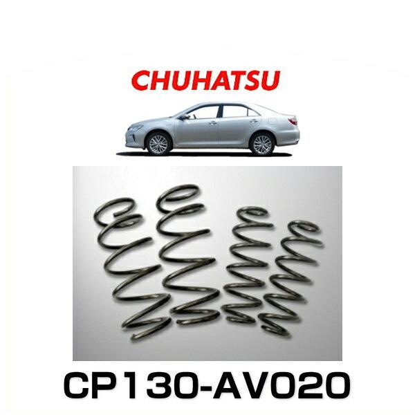 CHUHATSU CP130-AV020 CHUHATSU PLUS MULTI ROAD 車高アップスプリング カムリ (AVV50)ハイブリッド用