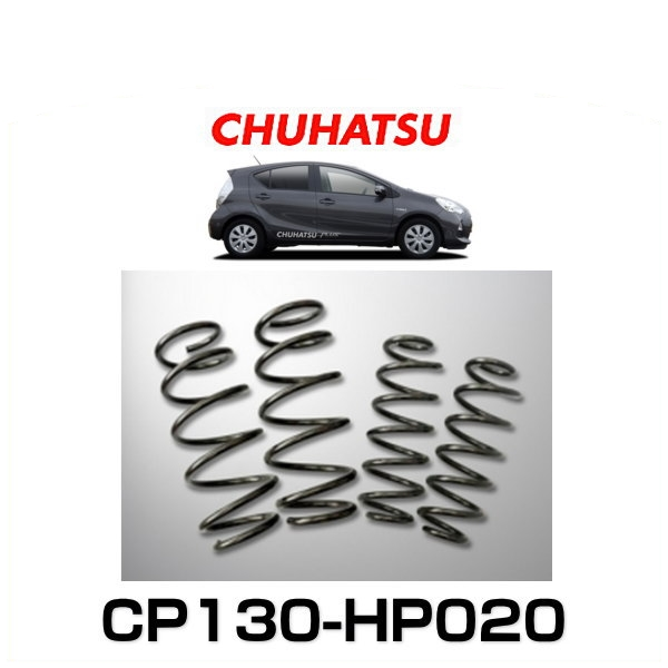 CHUHATSU CP130-HP020 CHUHATSU PLUS MULTI ROAD 車高アップスプリング アクア(NHP10)用