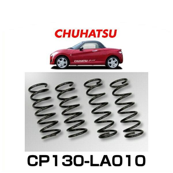 CHUHATSU CP130-LA010 CHUHATSU PLUS MULTI ROAD 車高アップスプリング コペン (LA400K)用