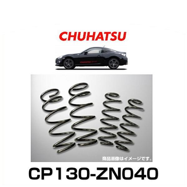 CHUHATSU CP130-ZN040 CHUHATSU PLUS MULTI ROAD 車高アップスプリング 86(ZN6)AT用 12.04~用