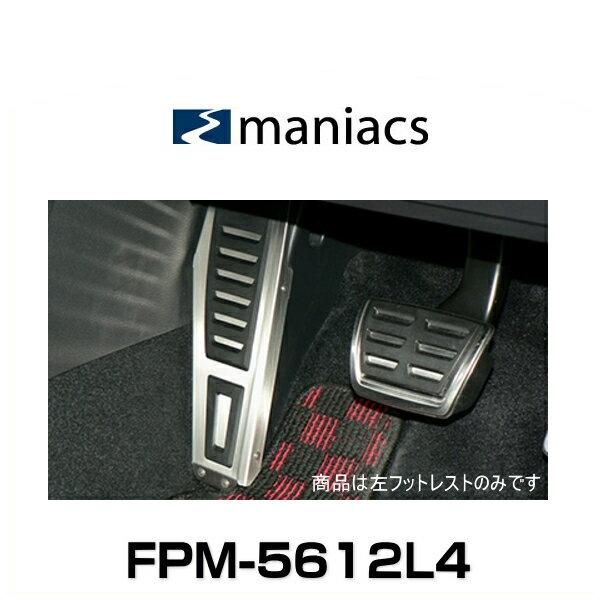 maniacs マニアックス FPM-5612L4 VW ゴルフ7、パサート、アルテオン(B8)用 4D左フットレスト