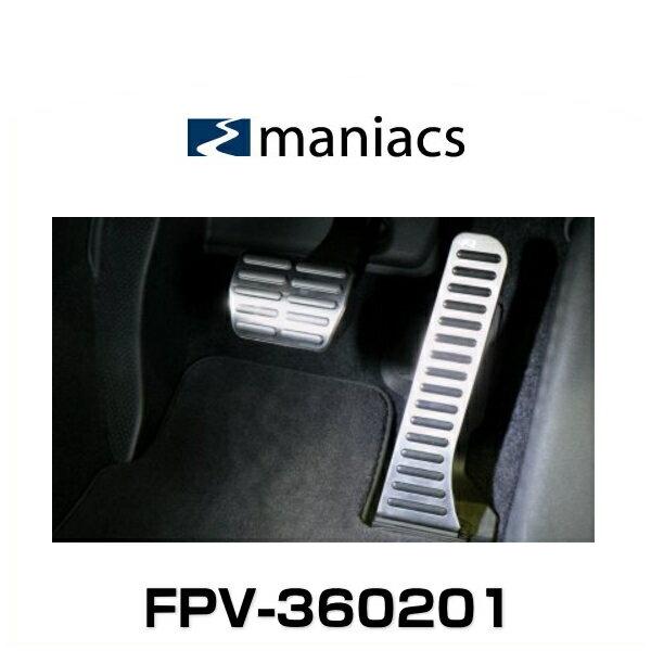 maniacs マニアックス FPV-360201 VW ゴルフ6用 アクセルペダル、ブレーキペダル メタルトップ (TYPE3)