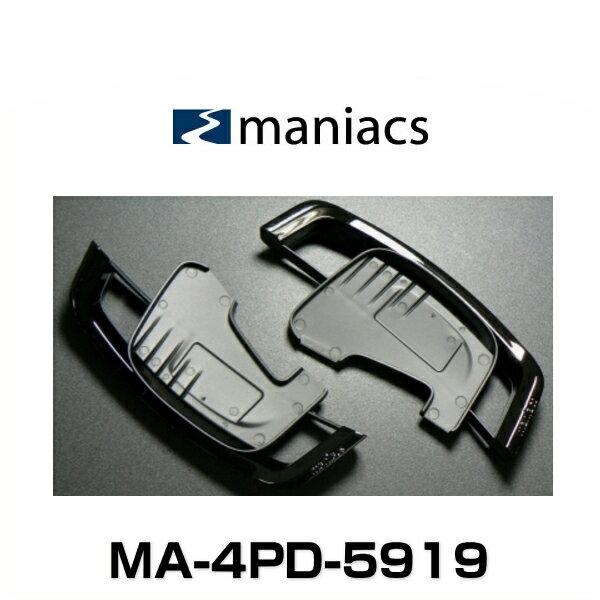maniacs マニアックス MA-4PD-5919 VW DSG車用 パドル4Dエクステンション(ハイグロスブラック)(パドルシフト)