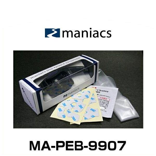 maniacs マニアックス MA-PEB-9907 VW DSG車用 パドルエクステンション(マットブラック)(パドルシフト)