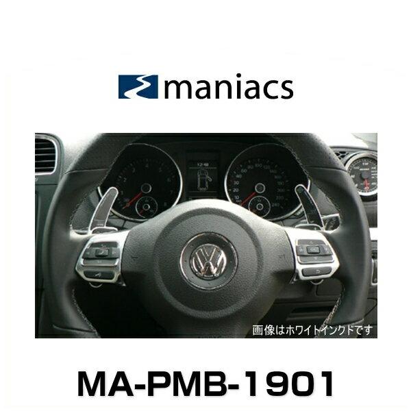 maniacs マニアックス MA-PMB-1901 VW DSG車用 パドルエクステンション サテンクローム(マットブラック)(パドルシフト)